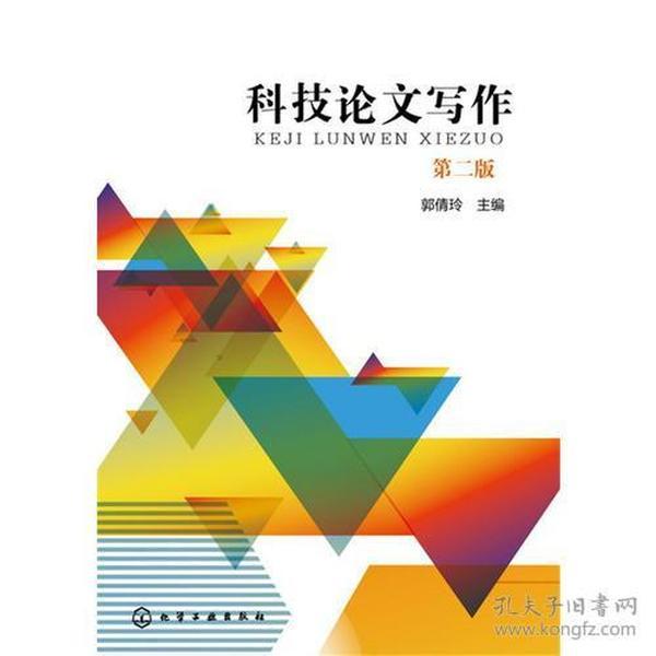 科技论文写作(郭倩玲)(第二版)