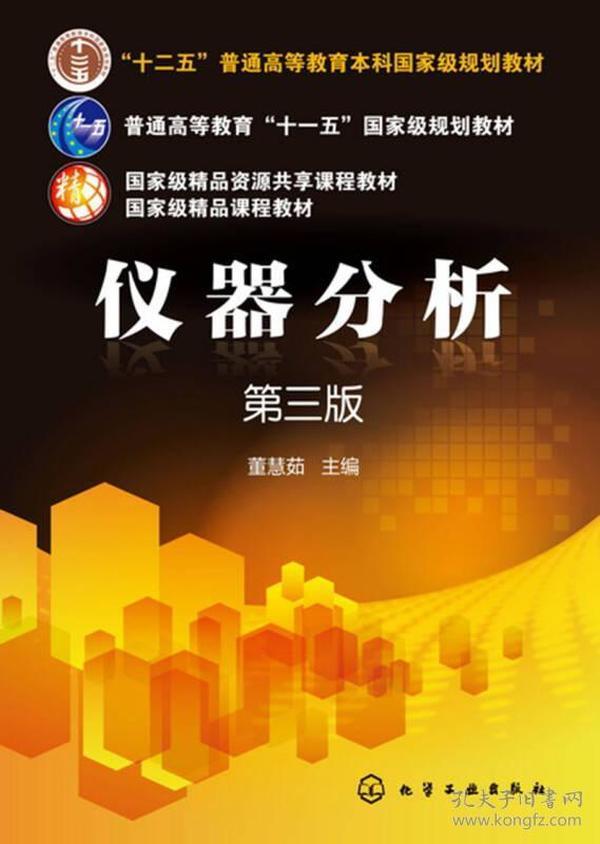 仪器分析(董慧茹)(第三版)