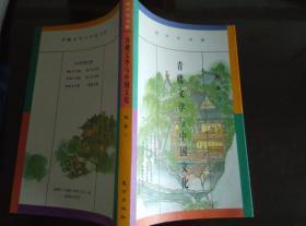 青楼文学与中国文化(清平乐书系)
