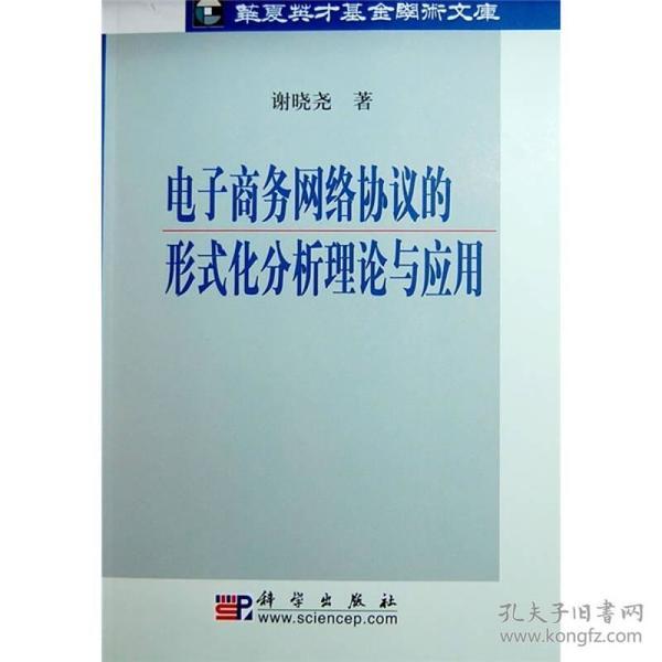 电子商务网络协议的形式化分析理论与应用