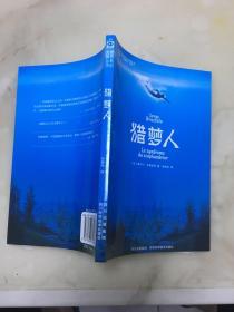 猎梦人:世界科幻大师丛书