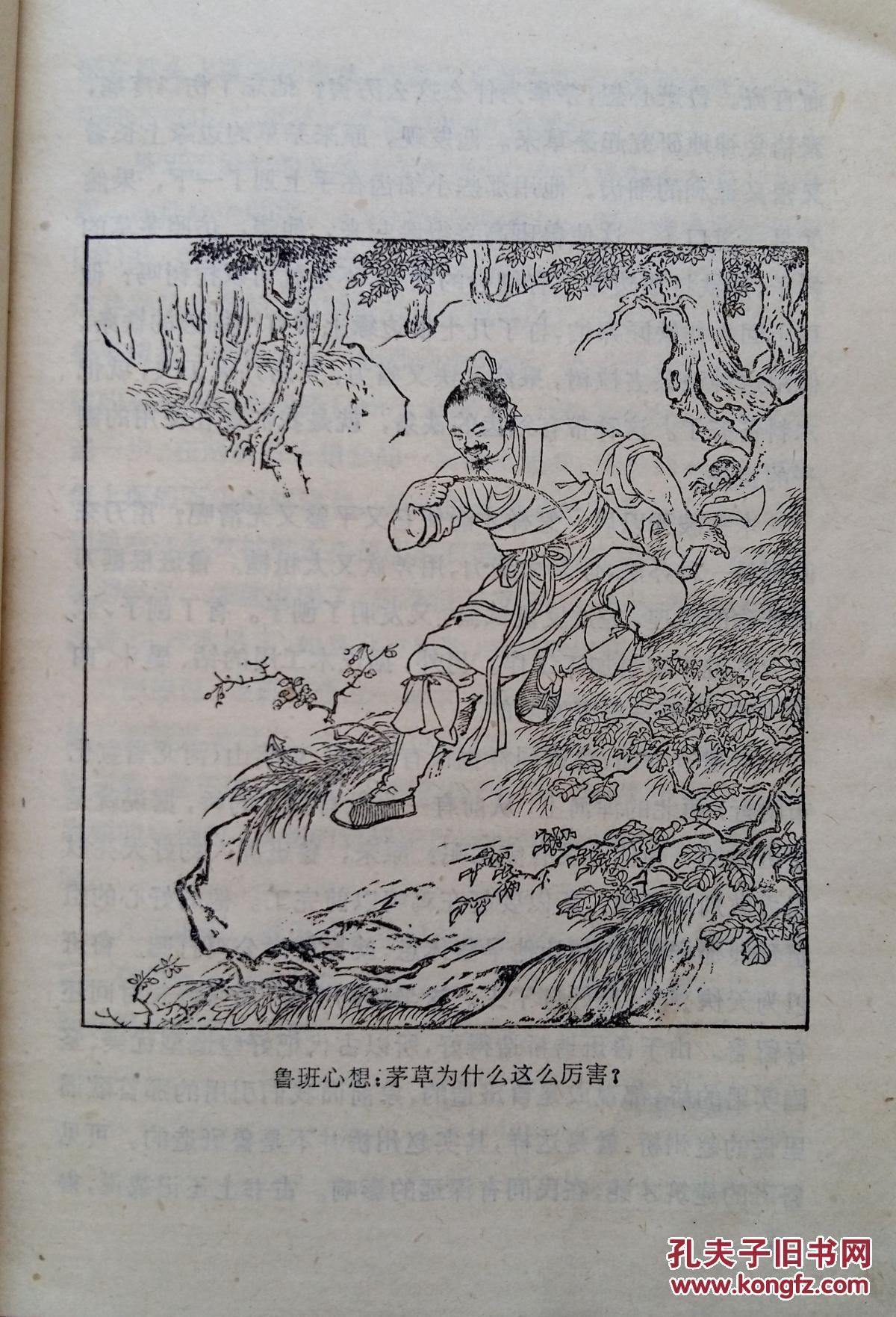 中国古代科学家的故事 少年百科丛书 插图 刘凌沧 黄均 侯叔彦 1978 一版一印 插图绘画本