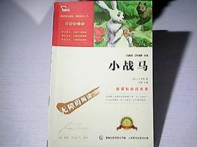 小战马 彩插励志版  语文新课标必读无障碍阅读