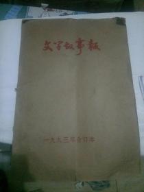 文学故事报(1993年合订本52期全)
