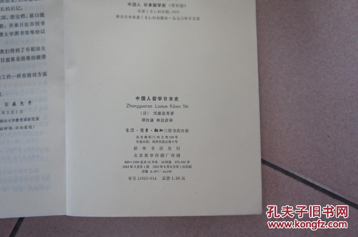 【图】中国人留学日本史_生活.读书.新知三联