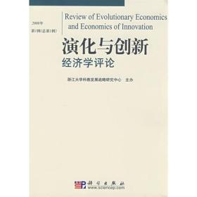 演化与创新经济学评论(2008年第1辑)