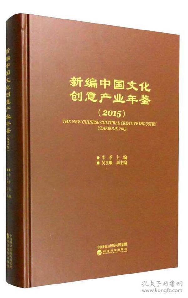 新编中国文化创意产业年鉴(2015)
