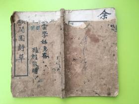 湖南衡阳地方文献,易莹兑《颇闲园诗草》上卷,本书罕见,《清人诗文集总目提要》P1983著录为不分卷,民国二十年刻,与本书显然不同。