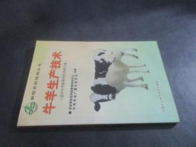 牛羊生产技术