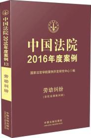 中国法院2016年度案例:劳动纠纷(含社会保险纠纷)