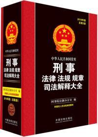中华人民共和国常用刑事法律法规规章司法解释大全(2016年版)