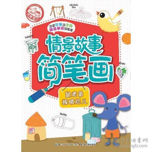 情景故事简笔画--鼠老弟捡破烂儿(亲子互动、边读故事边涂鸦,全新涂鸦感受,还能学英语)