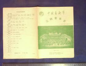 580012153   节目单  87年中国艺术节音乐会12页