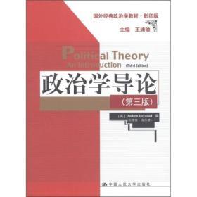 政治学导论(第三版)(国外经典政治学教材影印版英文版