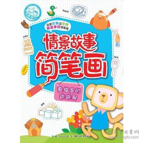 情景故事简笔画--爱捣蛋的跳跳猴(亲子互动、边读故事边涂鸦,全新涂鸦感受,还能学英语)