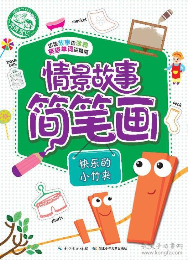 情景故事简笔画:快乐的小竹夹