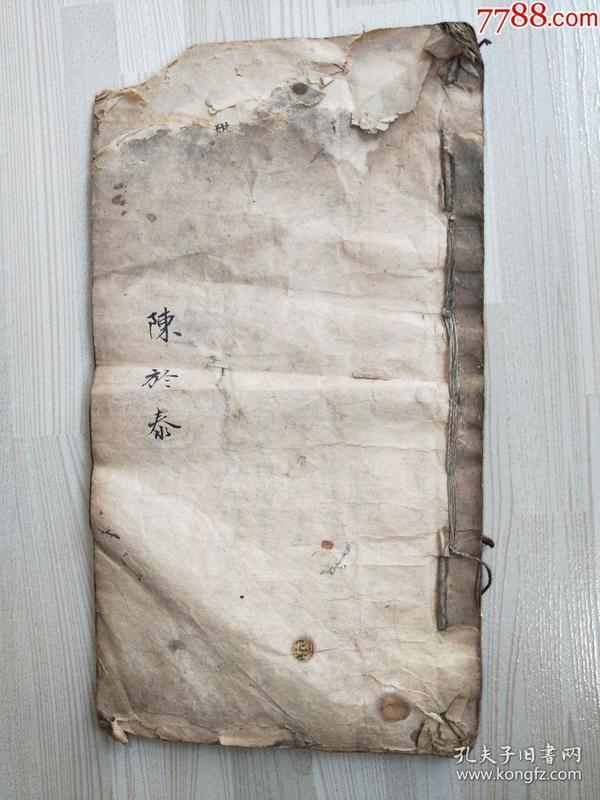 461明代状元【陈於泰】手写稿本一册全、尺寸23.5x13cm