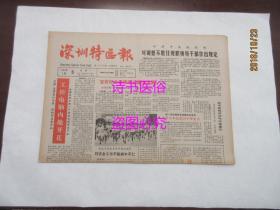 老报纸:深圳特区报 1987年1月5日 第1208期——对合资企业产品应区别对待,不必一味强调外销、对调整不胜任现职领导干部作出规定