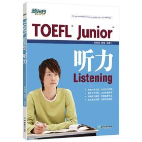 正版-TOEFL Junior 听力