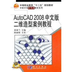 AutoCAD_2008中文版二维造型案例教程