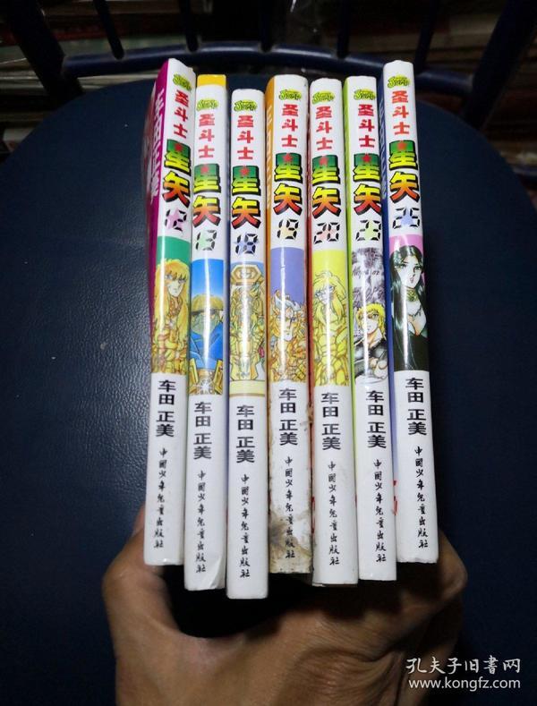 卡通漫画小32K:圣斗士星矢(18.)  车田正美 每本5元