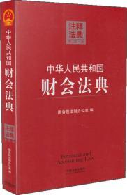 注释法典:(第2版)30中华人民共和国财会法典