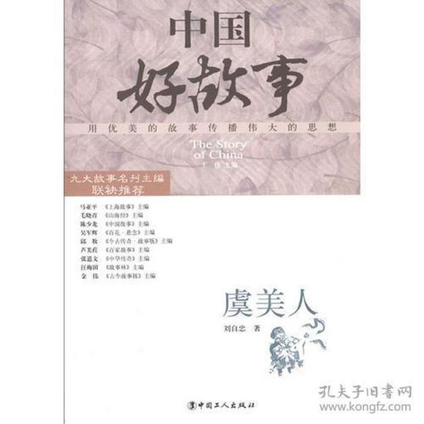 9787500854180中国好故事-虞美人