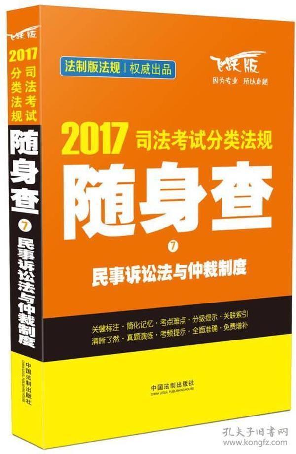 97875093787242017-民事诉讼法与仲裁制度-司法考试分类法规随身查-7-飞跃版