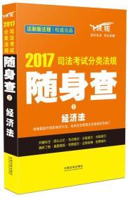 97875093787792017-经济法-司法考试分类法规随身查-2-飞跃版