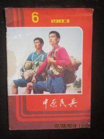 【期刊】中原民兵 1983年第6期