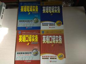 全国翻译专业资格(水平)考试指定教材:英语笔译实务 3级、英语笔译实务 3级教材配套训练 + 英语口译实务 3级、英语口译实务 3级教材配套训练(4本合售)