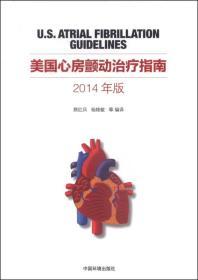 美国心房颤动治疗指南(2014年版)