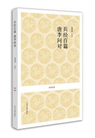 国学经典丛书:兵经百字·唐李问对