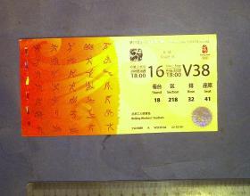 580012155   门票   奥运会足球
