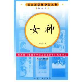 语文新课标必读丛书(修订版):女神(高中部分)