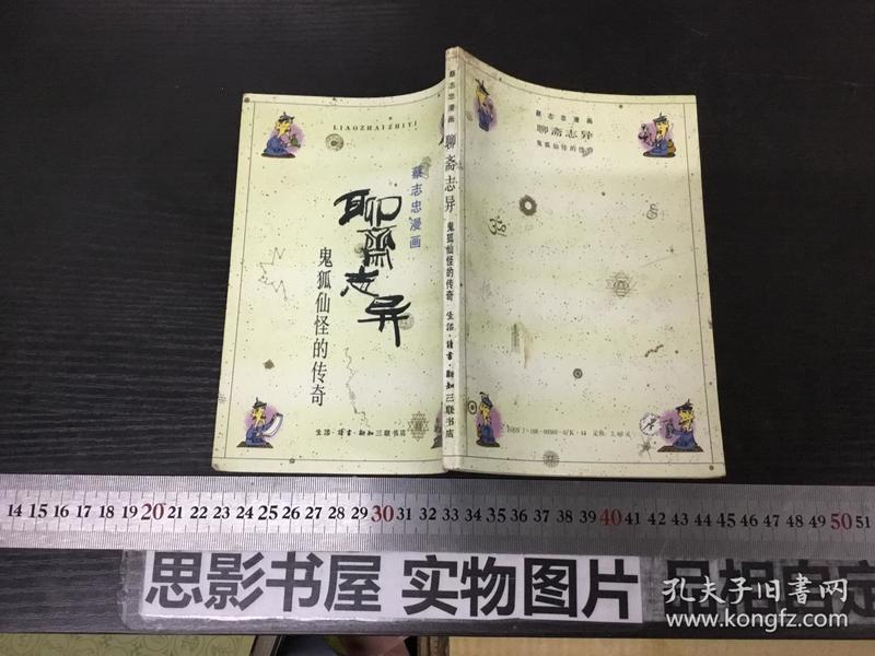 蔡志忠漫画----聊斋志异 鬼狐仙怪的传奇【3222】