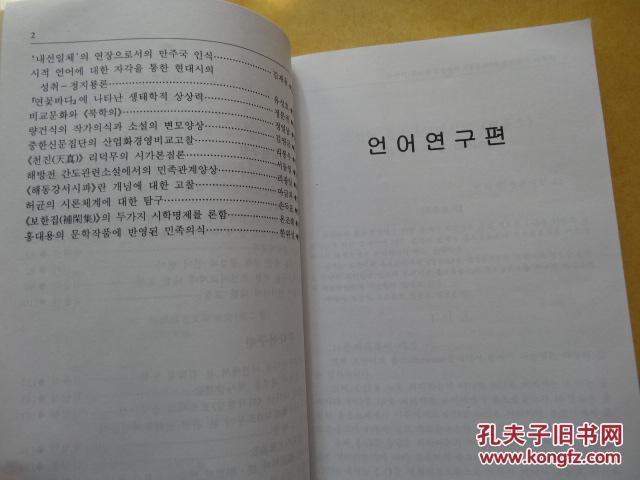 【图】朝鲜-韩国语言文学研究 2(朝鲜文) - 2 包