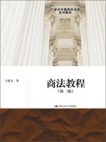 21世纪中国高校法学系列教材:商法教程(第2版)