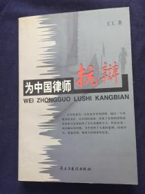 为中国律师抗辩