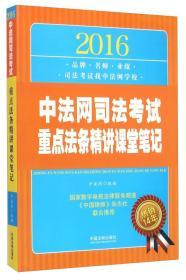 2016中法网司法考试重点法条精讲课堂笔记