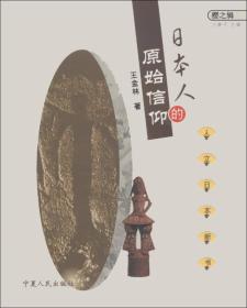 人文日本新书 日本人的原始信仰