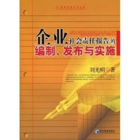 企业社会责任报告的编制、发布与实施