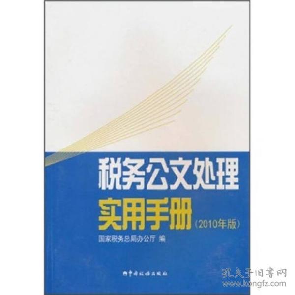 税务公文处理实用手册(2010年版)