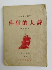 诗人的信件    舶来小书    1945年初版    土纸印刷