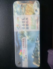 山西经典游(旅游年票明信片册)