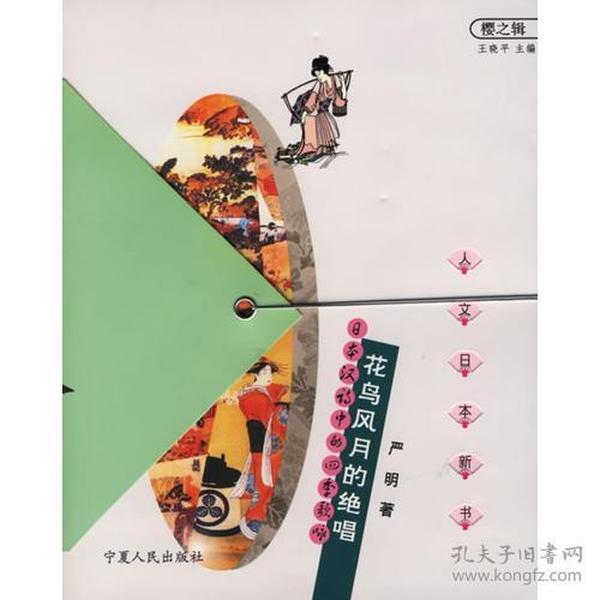 花鸟风月的绝唱:日本汉诗的四季歌咏