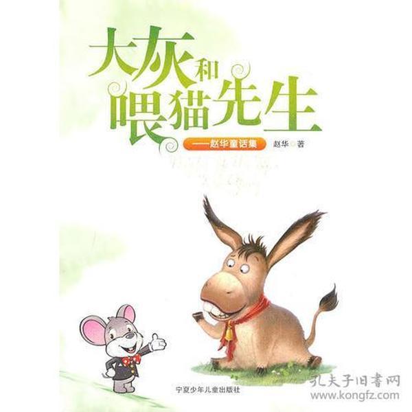 大灰和喂猫先生——赵华童话集