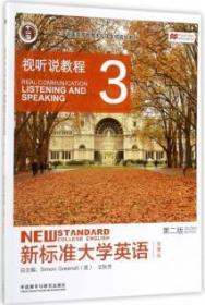 正版新标准大学英语(视听说教程3智慧版第2版十二五普通高等