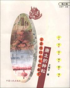 人文日本新书·梅之辑·唐土的种粒:日本传衍的敦煌故事
