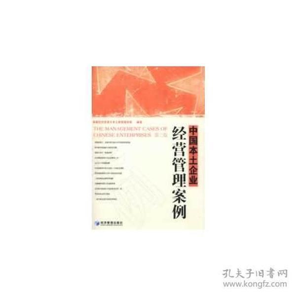 中国本土企业经营管理案例(第二版)